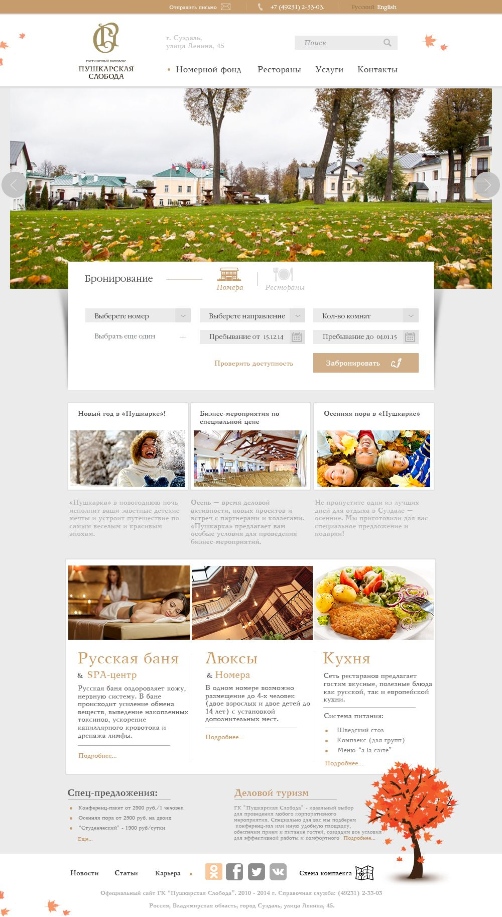 Сайт Пушкарской Слободы - дизайнер Daaa_RBK