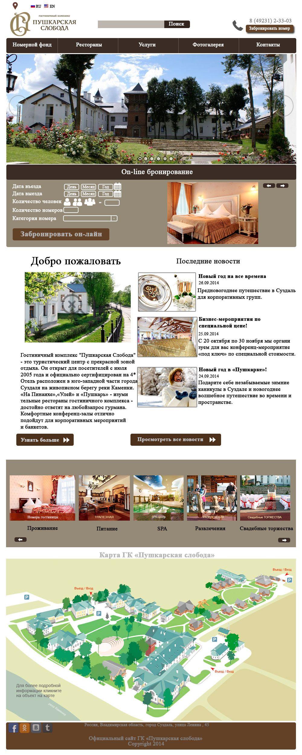 Сайт Пушкарской Слободы - дизайнер LDA29