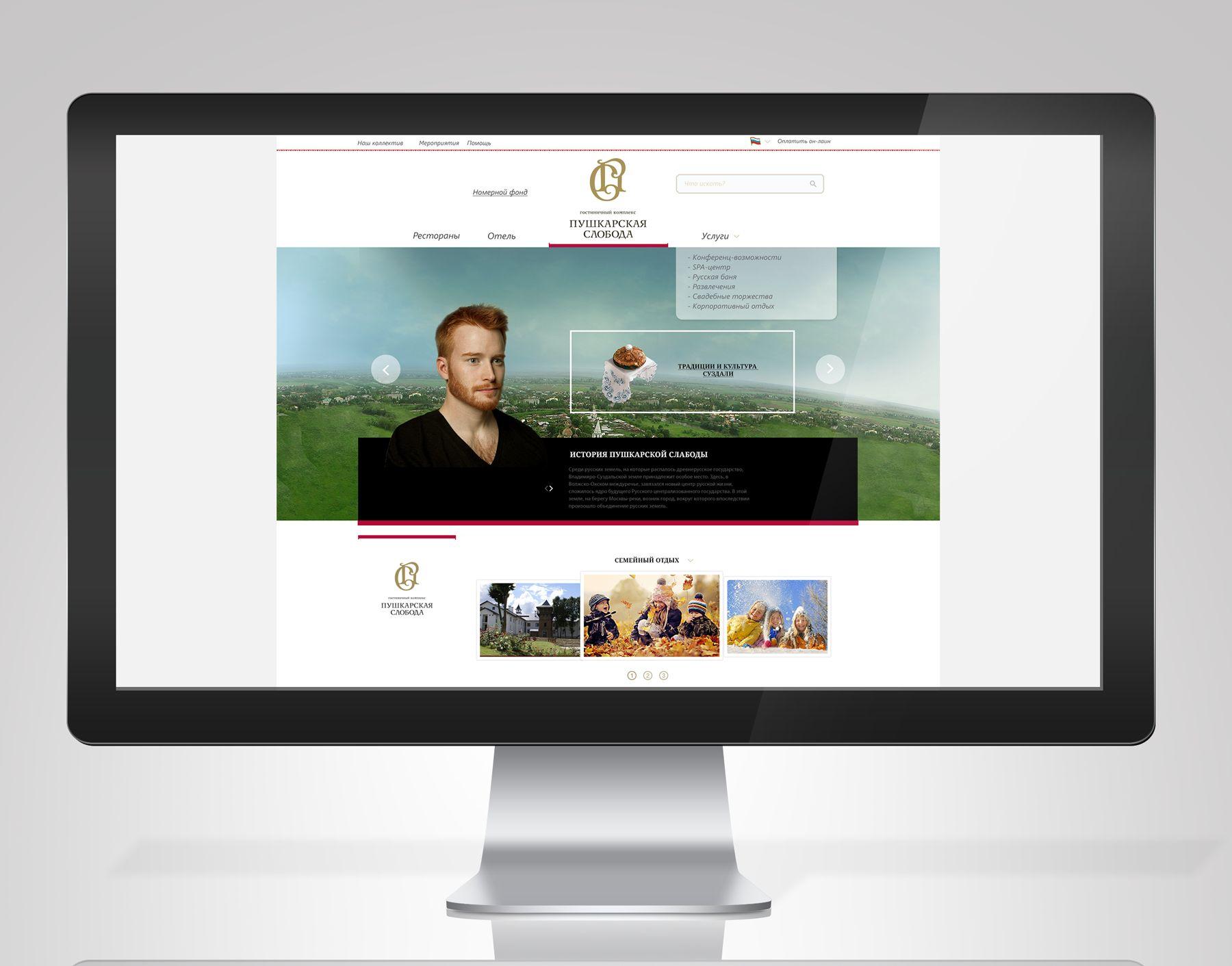 Сайт Пушкарской Слободы - дизайнер DmBo