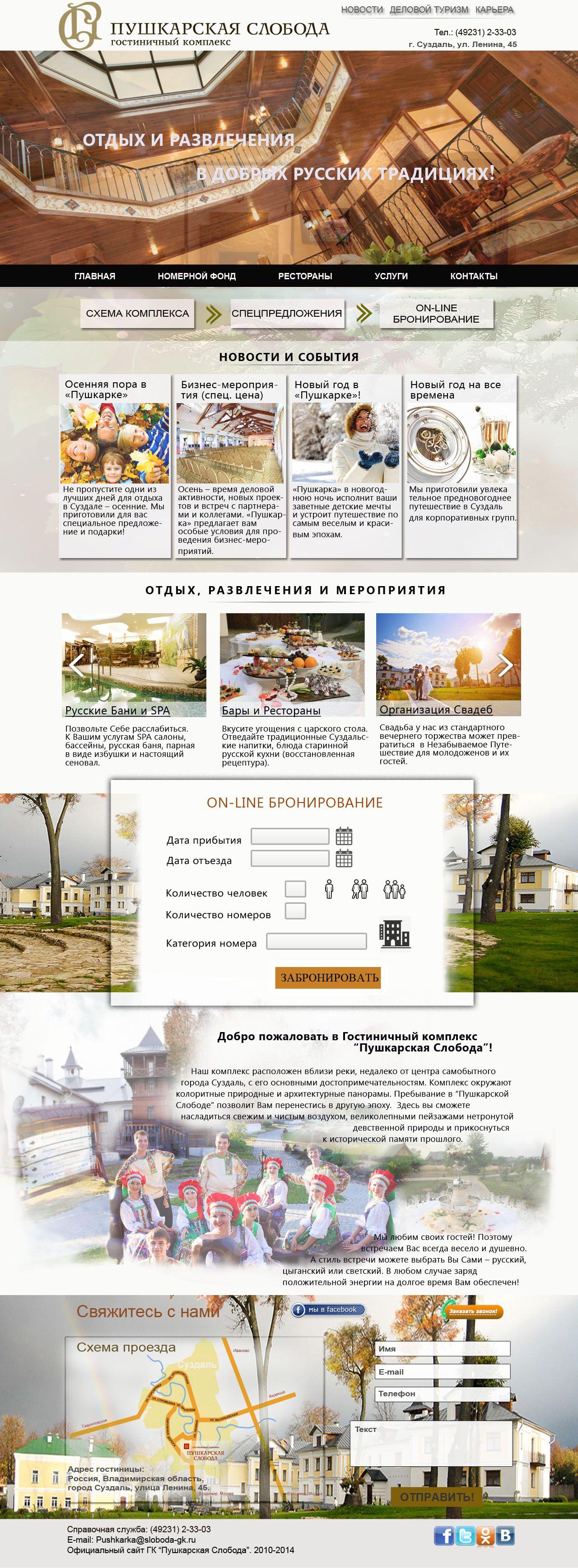 Сайт Пушкарской Слободы - дизайнер WebDias