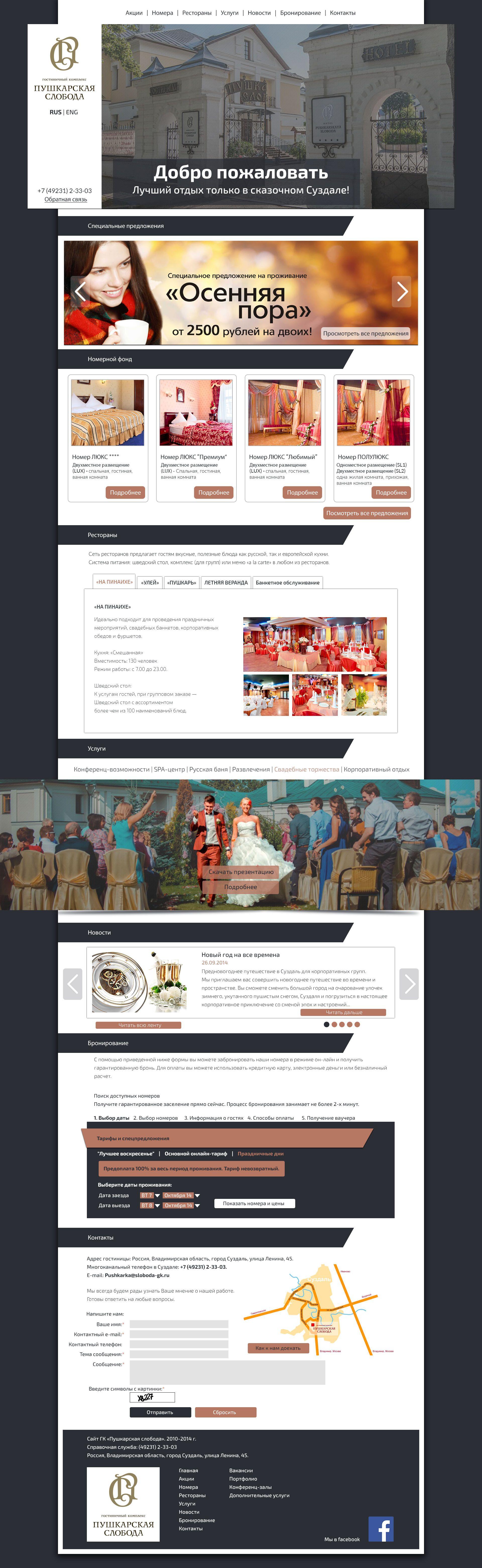 Сайт Пушкарской Слободы - дизайнер Kanzai