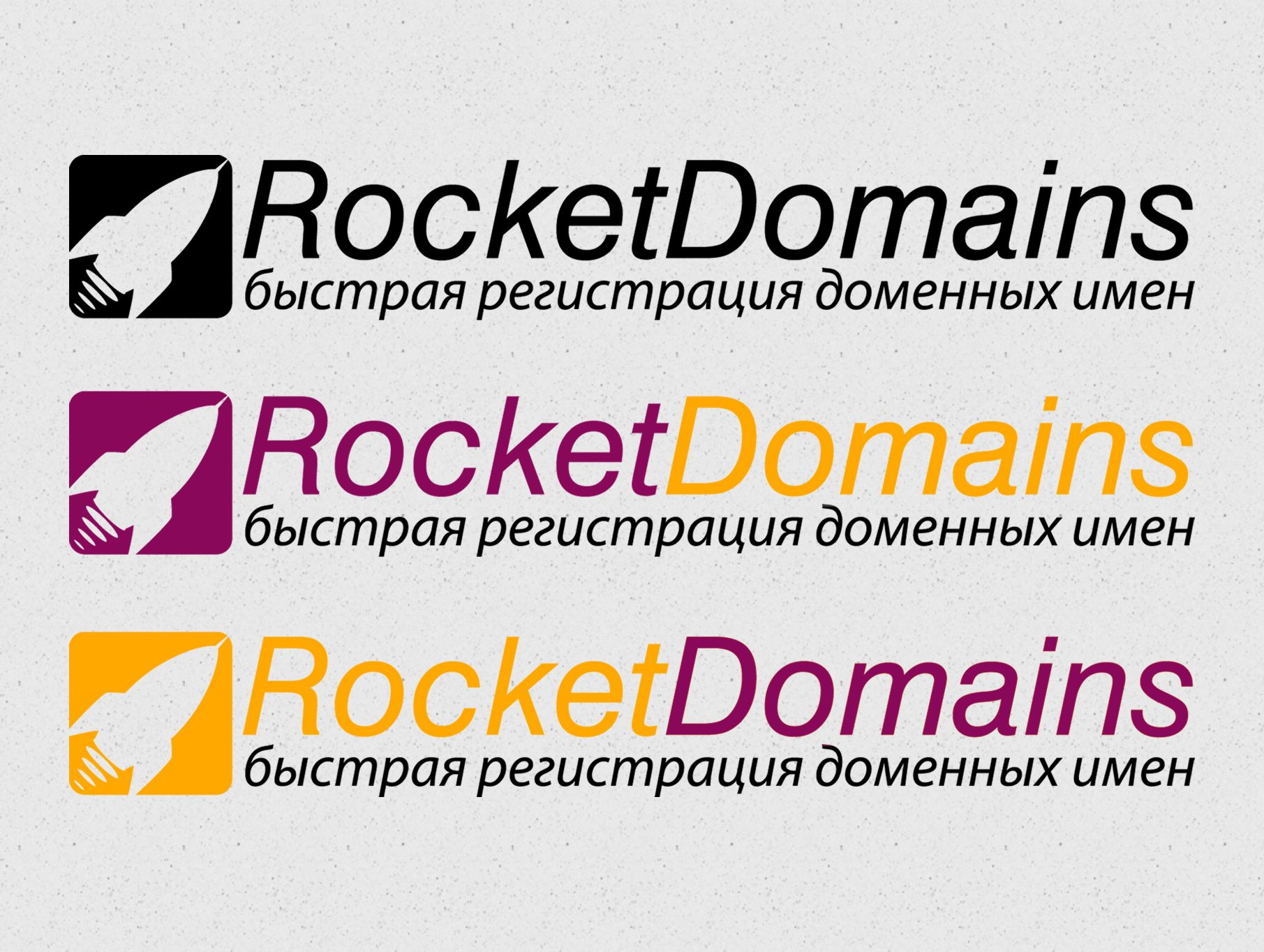 Логотип для регистратора RocketDomains.ru - дизайнер romkin