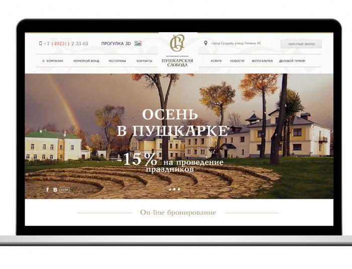 Сайт Пушкарской Слободы - дизайнер Froken-Smilla