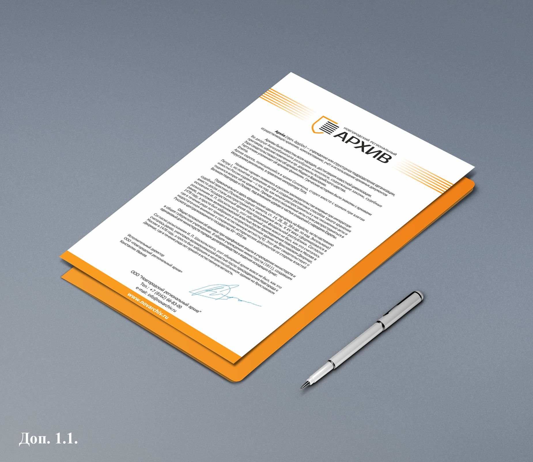 Логотип и фирменный стиль архива - дизайнер Alexey_SNG