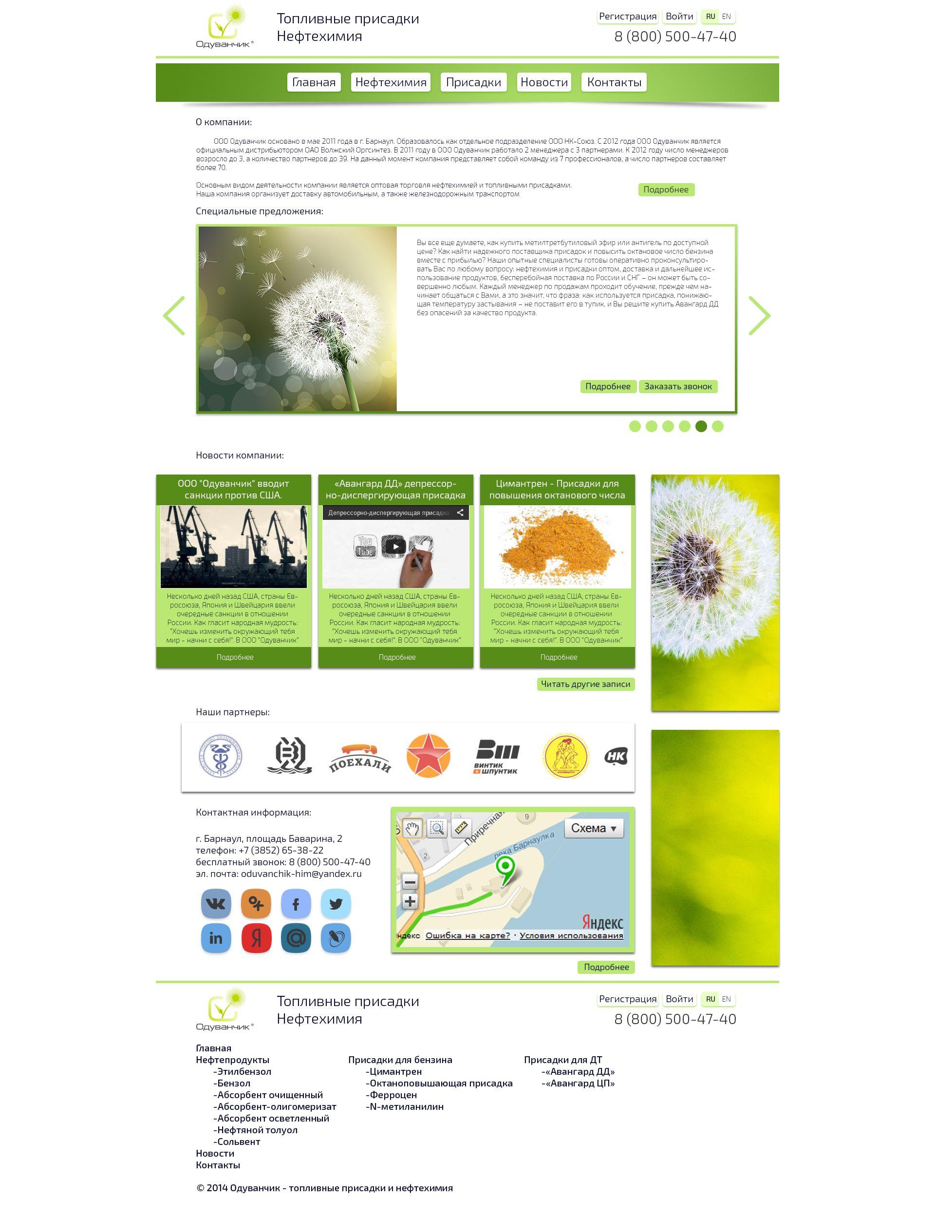 Редизайн сайта ООО