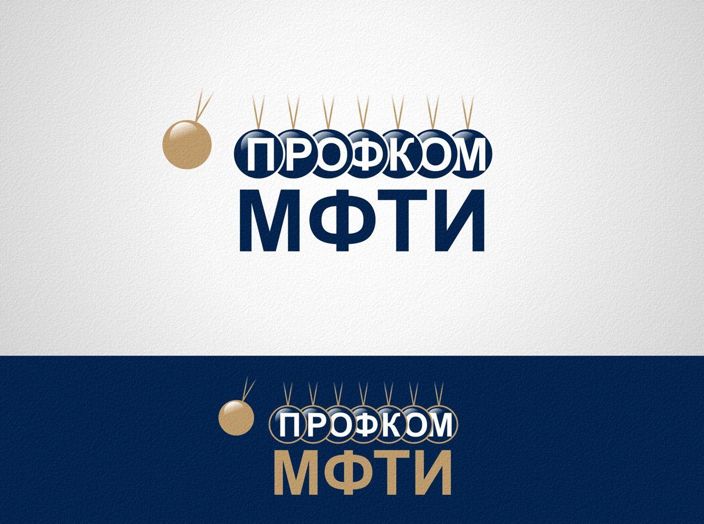 Фирменный стиль для профкома МФТИ - дизайнер Zheravin