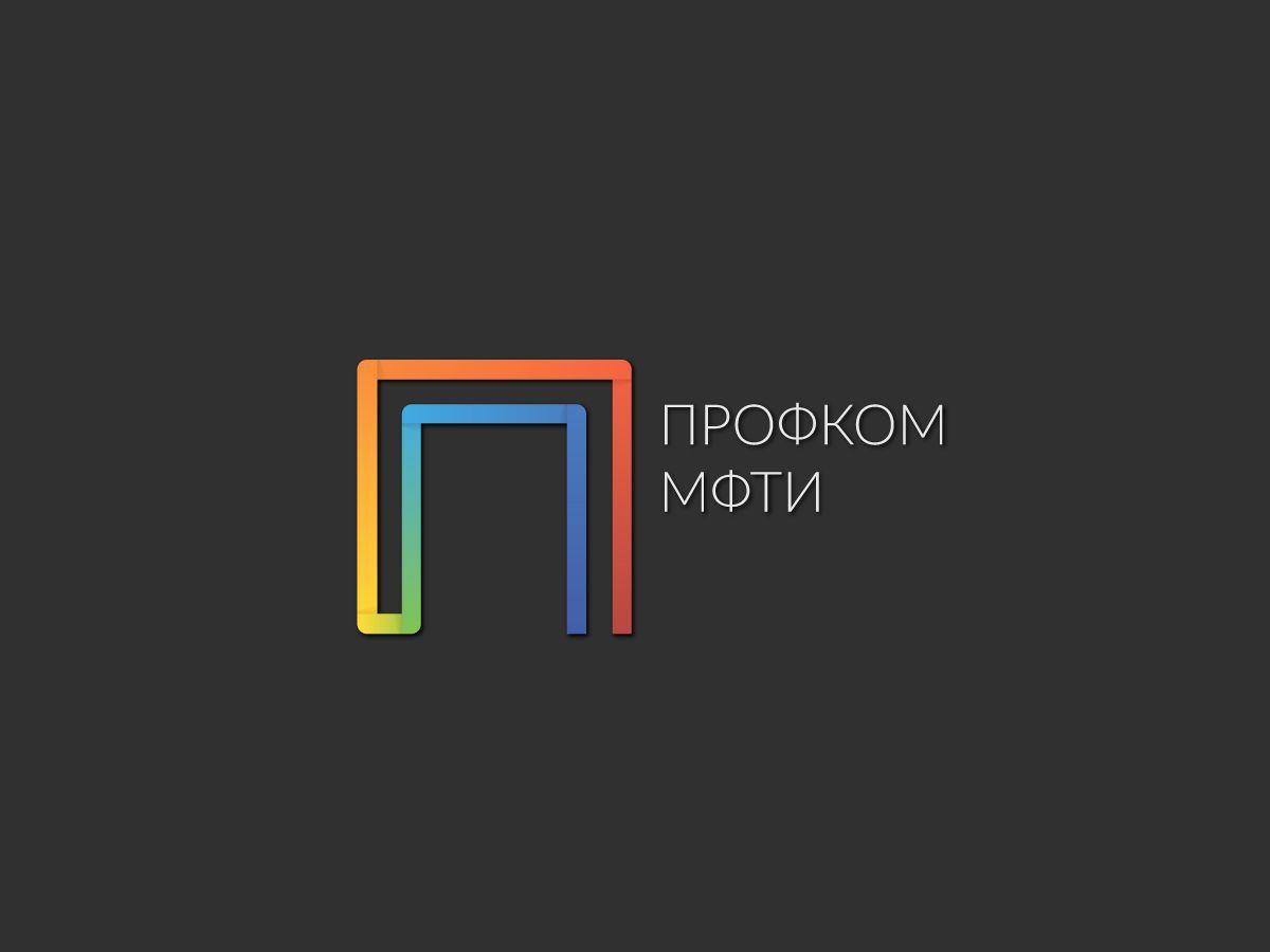 Фирменный стиль для профкома МФТИ - дизайнер vatrikovsky