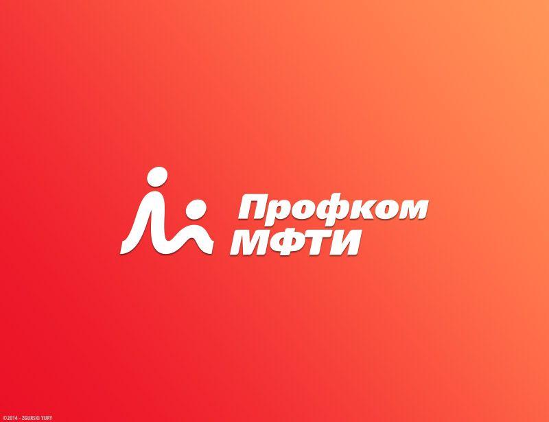 Фирменный стиль для профкома МФТИ - дизайнер Odinus