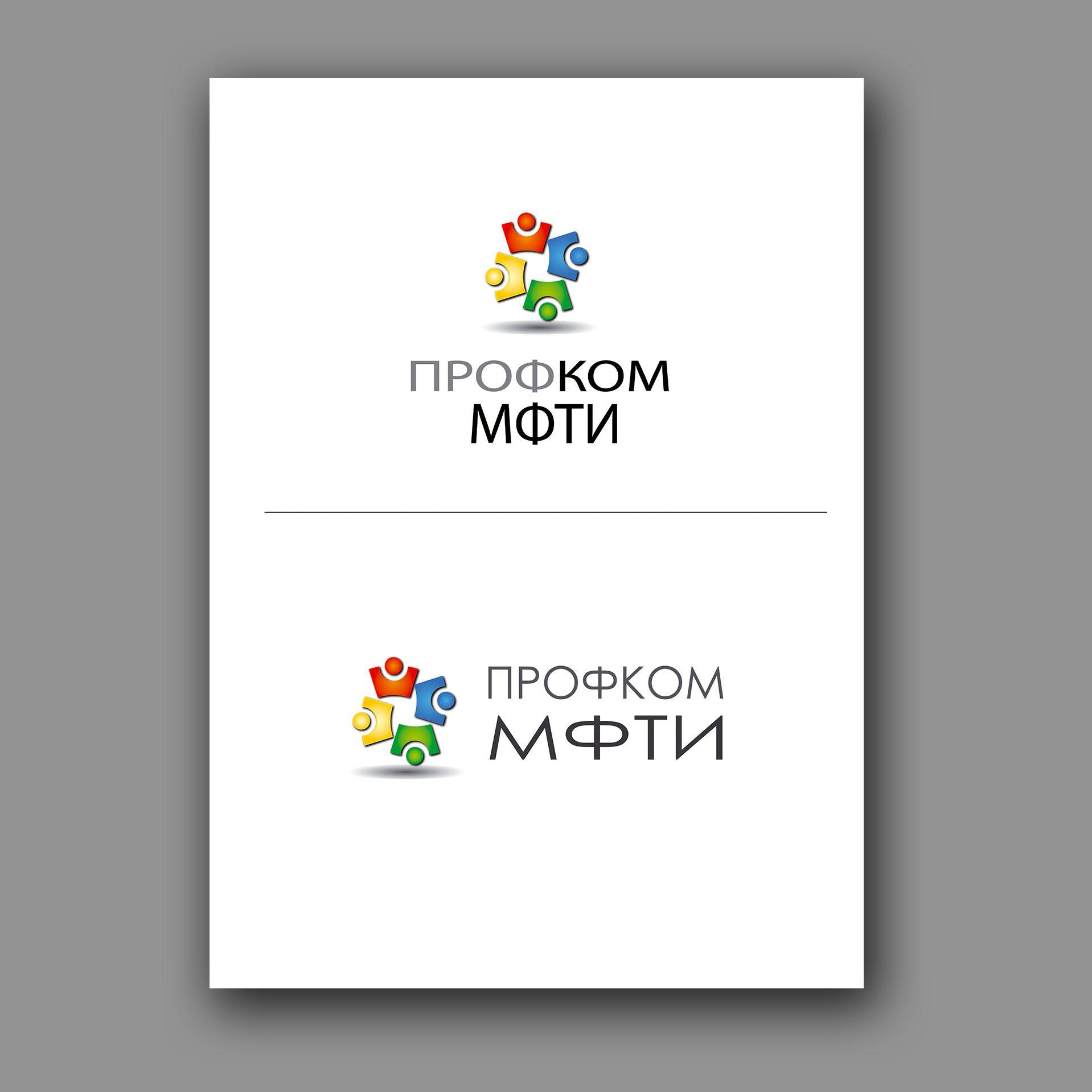 Фирменный стиль для профкома МФТИ - дизайнер indus-v-v