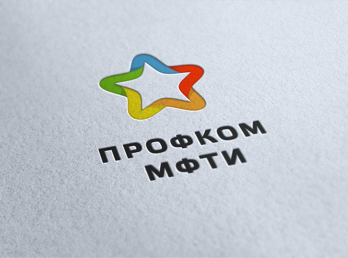 Фирменный стиль для профкома МФТИ - дизайнер zet333