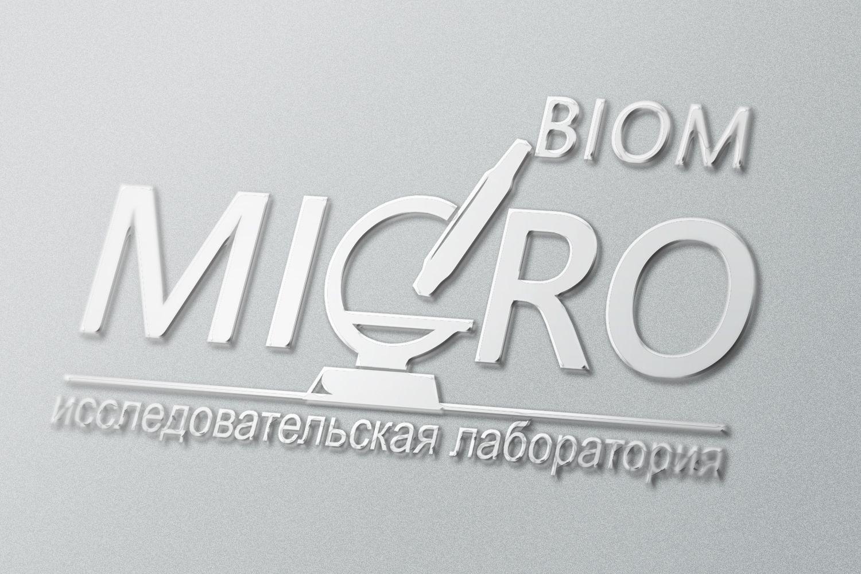 Логотип для исследовательской лаборатории - дизайнер AlexyRidder