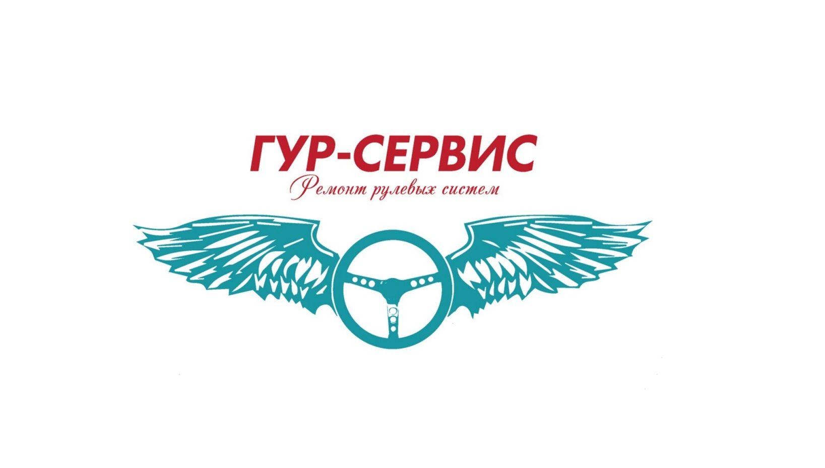 Логотип для ГУР-СЕРВИС - дизайнер Virtuoz9891