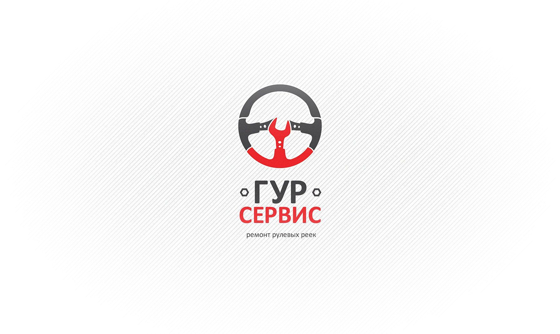 Логотип для ГУР-СЕРВИС - дизайнер ChameleonStudio