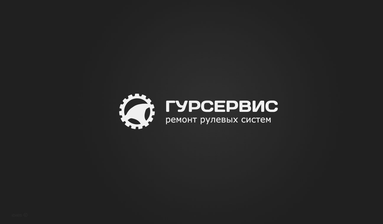 Логотип для ГУР-СЕРВИС - дизайнер exes_19