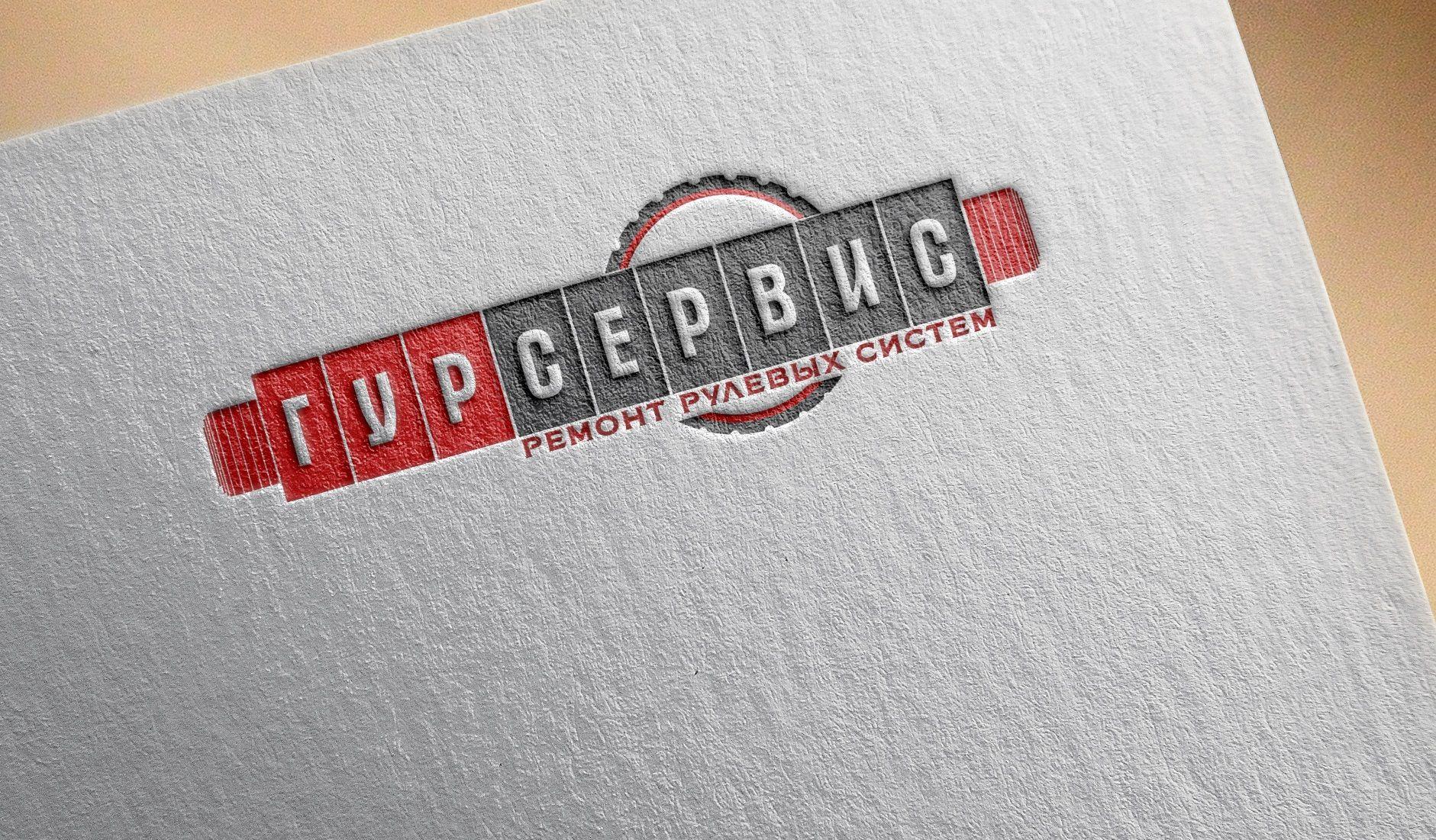 Логотип для ГУР-СЕРВИС - дизайнер asfar1123
