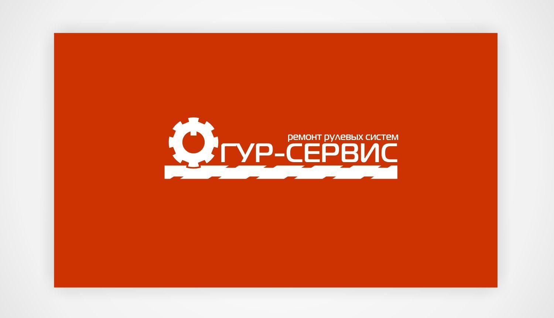 Логотип для ГУР-СЕРВИС - дизайнер markosov