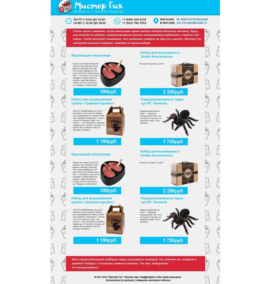 Макет для e-mail рассылки магазина подарков - дизайнер zhenya_push