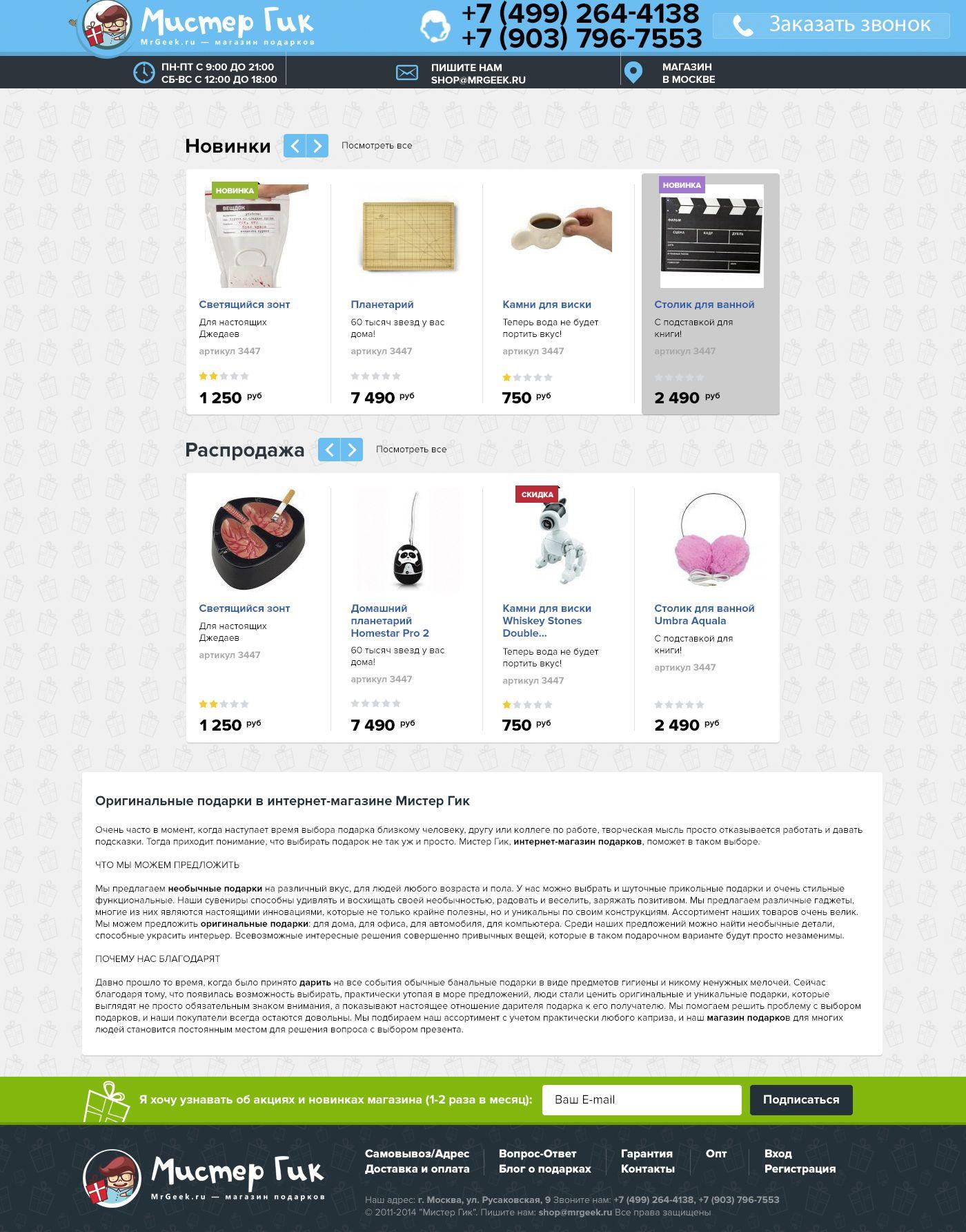 Макет для e-mail рассылки магазина подарков - дизайнер DARKVLADIMIR