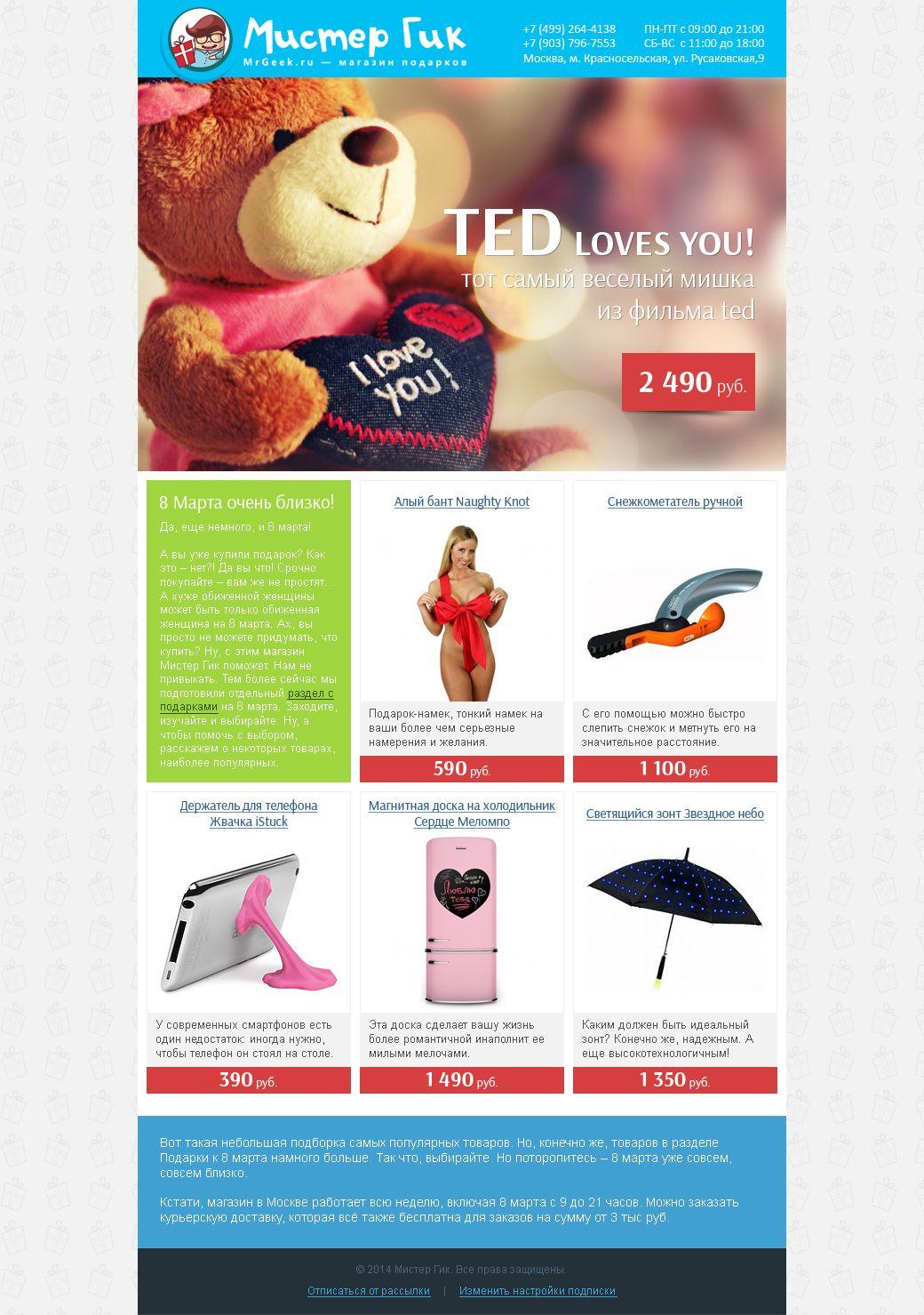 Макет для e-mail рассылки магазина подарков - дизайнер Dramn