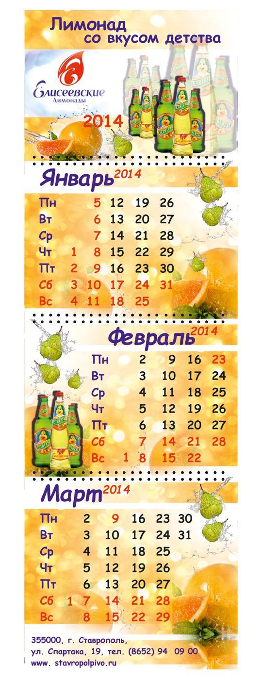 Новогодний лимонадный календарь - дизайнер Ekaterina2306