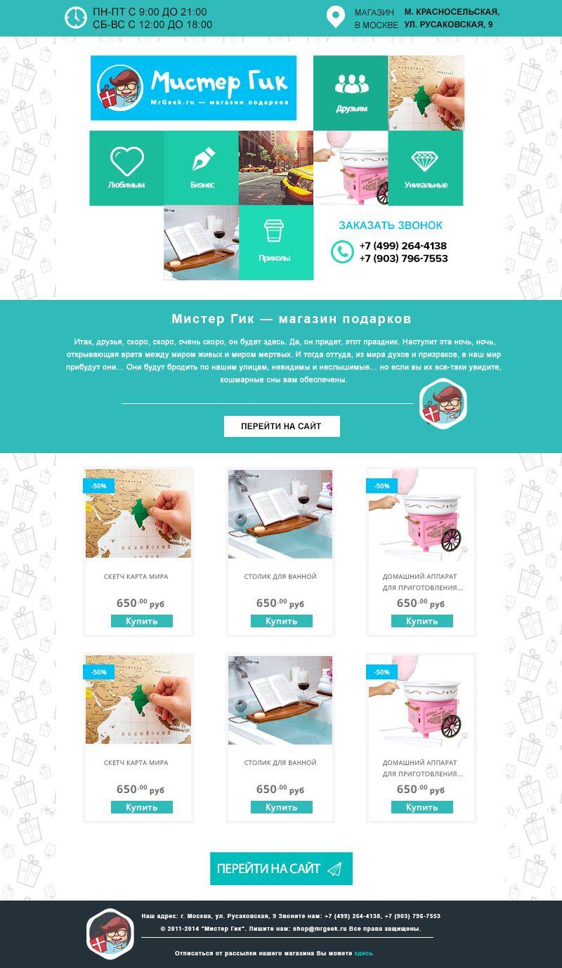 Макет для e-mail рассылки магазина подарков - дизайнер karinkasweet