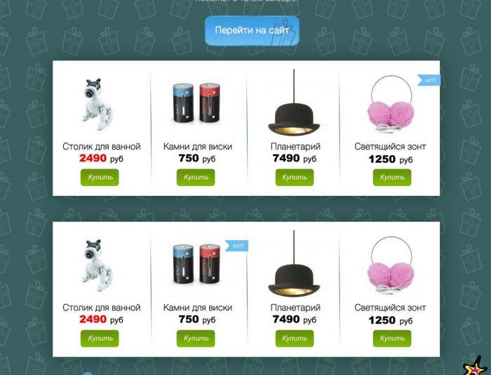Макет для e-mail рассылки магазина подарков - дизайнер mekakhizuka