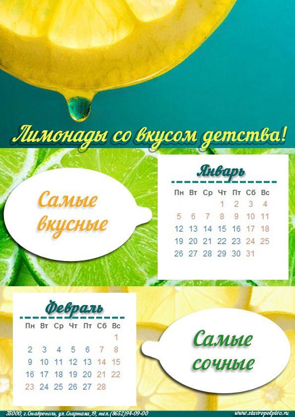 Новогодний лимонадный календарь - дизайнер Karolinakate