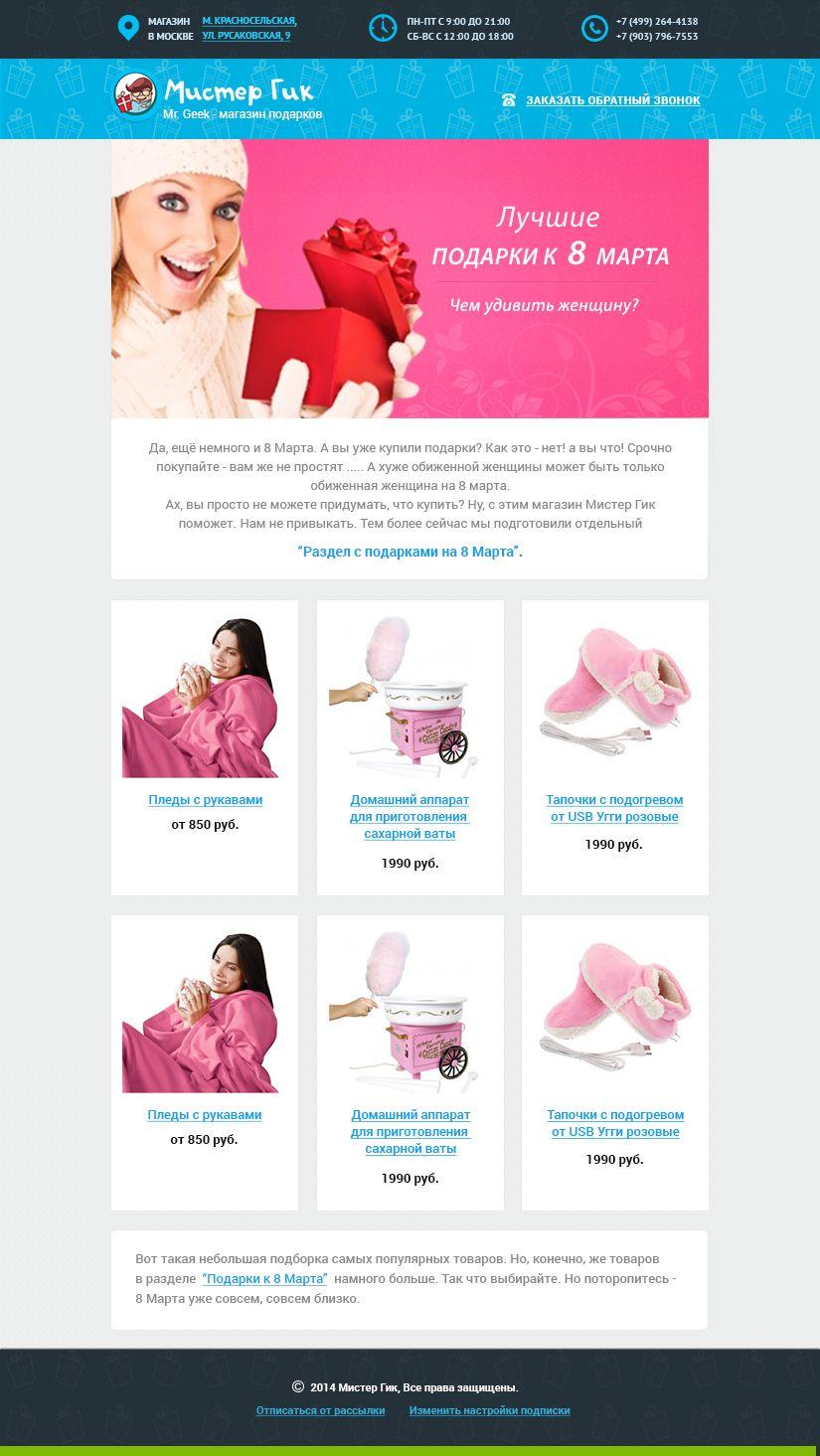 Макет для e-mail рассылки магазина подарков - дизайнер ilewqin