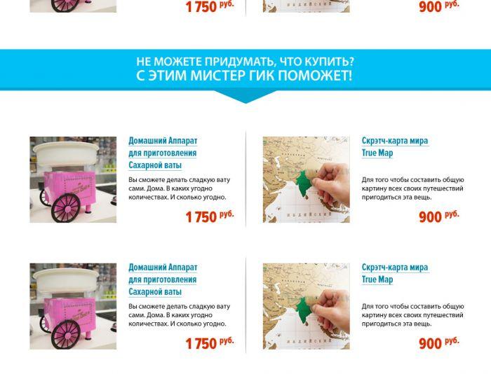 Макет для e-mail рассылки магазина подарков - дизайнер FONBRAND