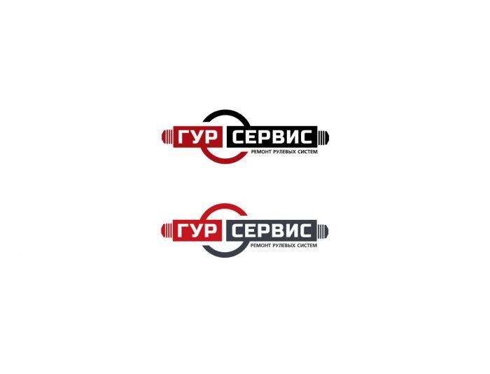 Логотип для ГУР-СЕРВИС - дизайнер oksygen