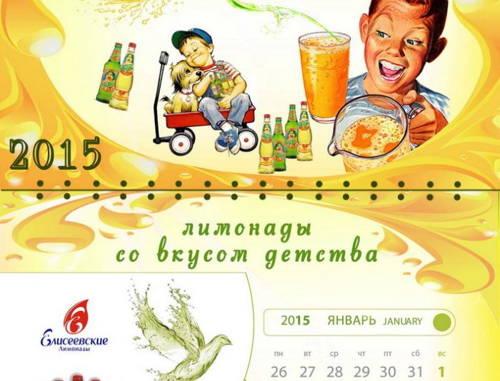 Новогодний лимонадный календарь - дизайнер Beysh