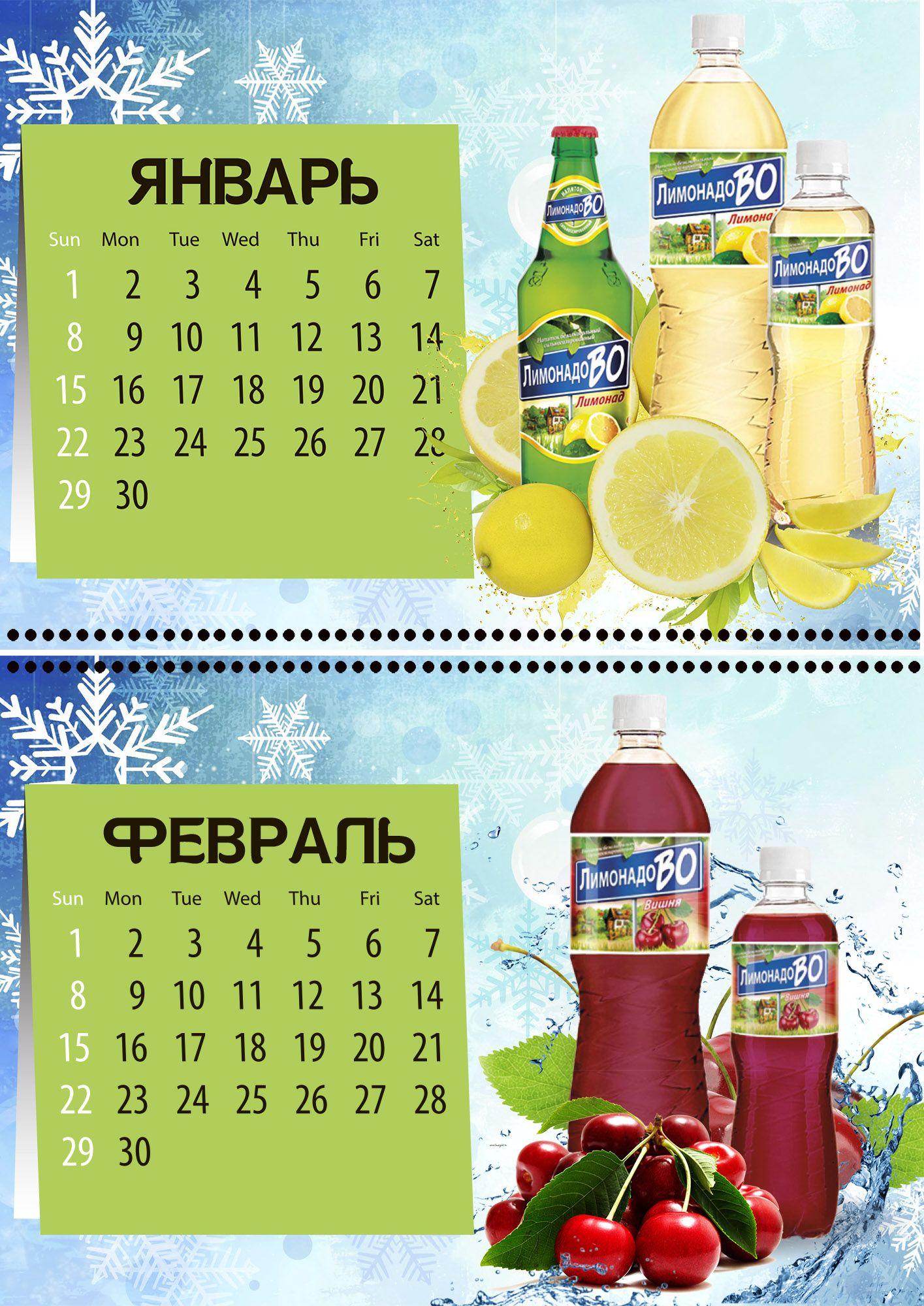 Новогодний лимонадный календарь - дизайнер MILO_group_desi