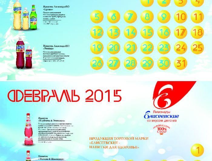 Новогодний лимонадный календарь - дизайнер MagZak