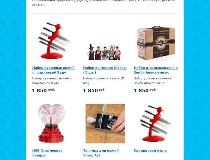 Макет для e-mail рассылки магазина подарков - дизайнер helhel
