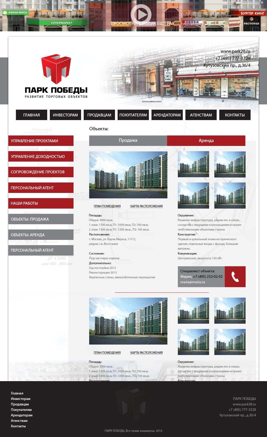 Сайт компании по консалтингу торговых объектов - дизайнер Ruto