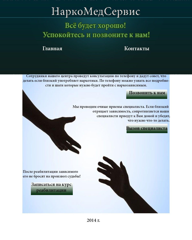Сайт наркологической клиники - дизайнер amarilliska