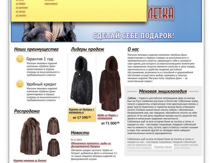 Редизайн сайта shubkindom.ru - дизайнер imaginegg