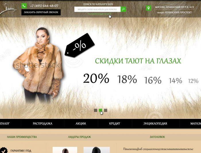 Редизайн сайта shubkindom.ru - дизайнер PaGabr