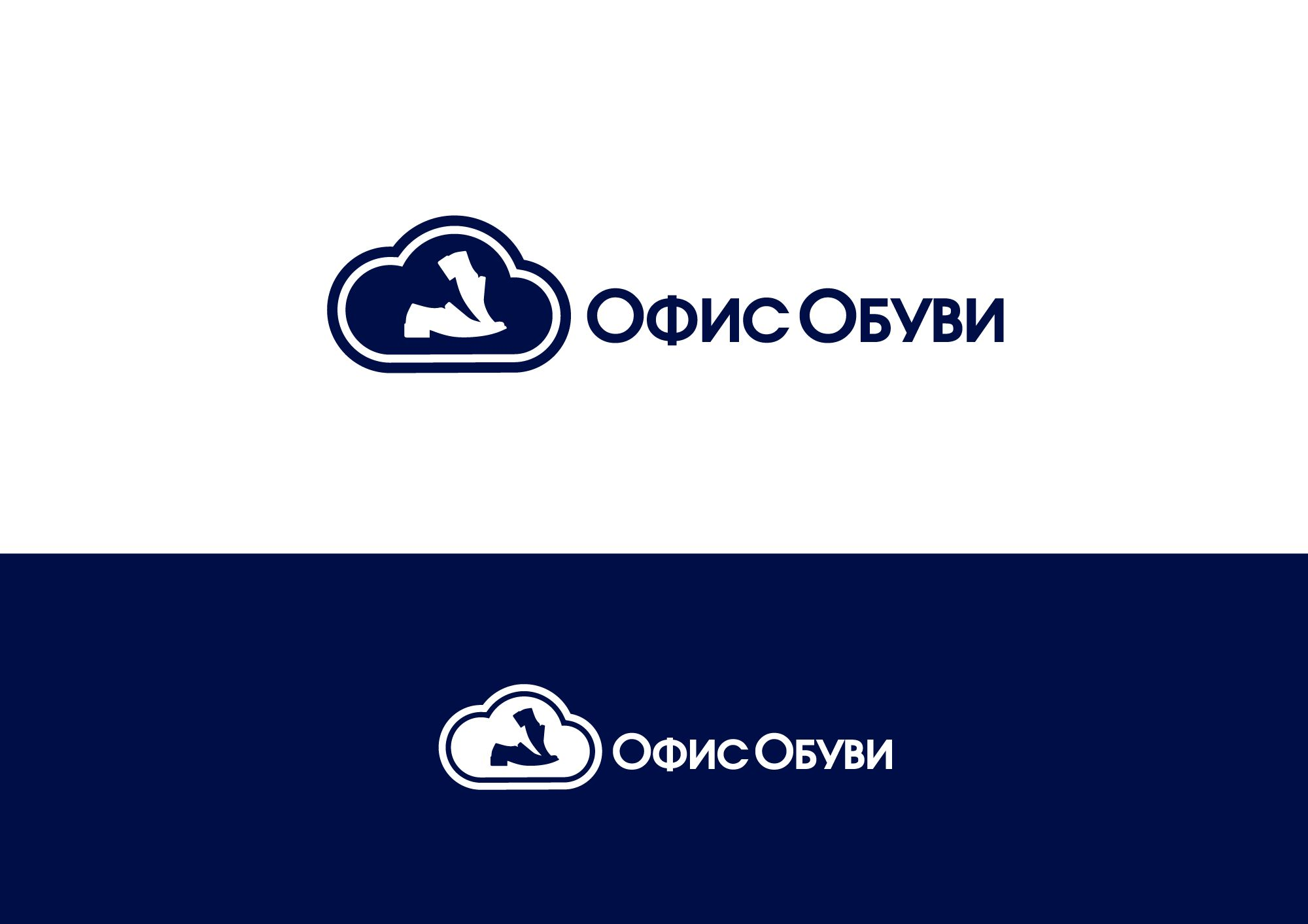 Логотип - программа для обувных магазинов - дизайнер Alphir