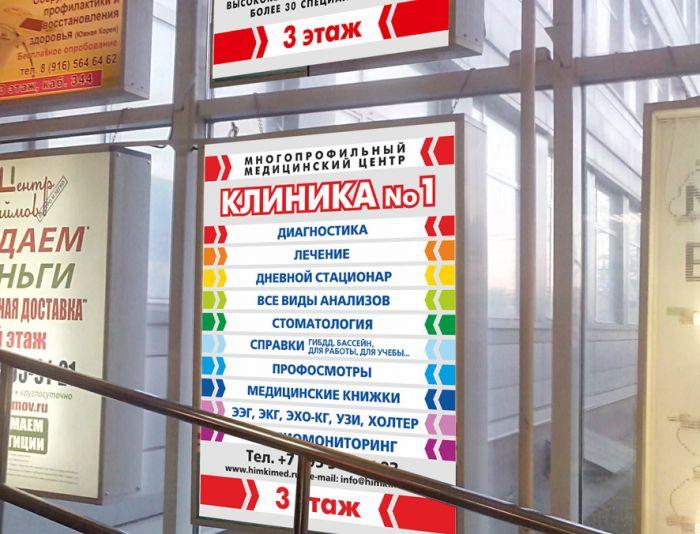 Световой короб в ТЦ для медицинской клиники - дизайнер uss61