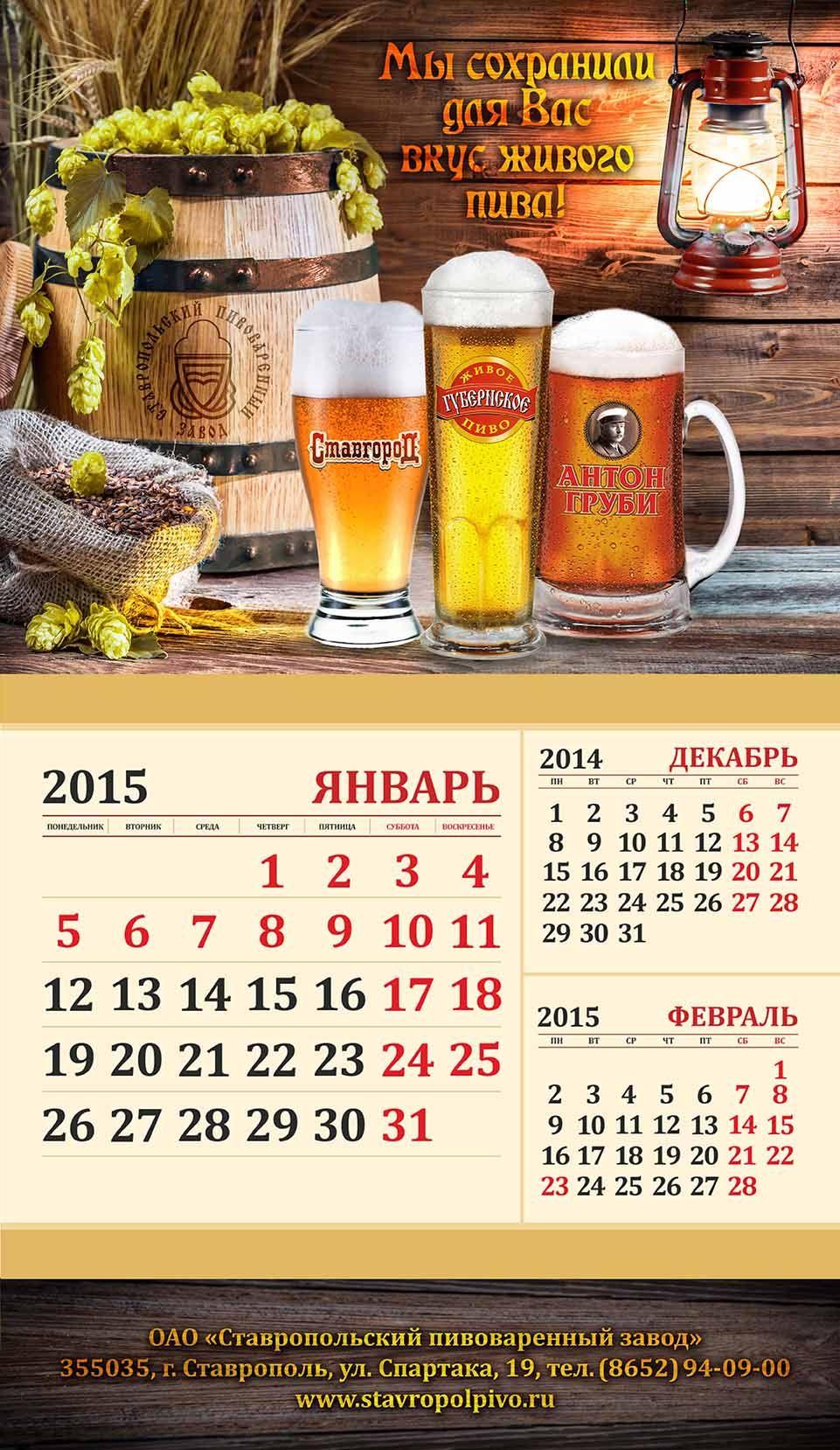 Новогодний пивной календарь - дизайнер julia88