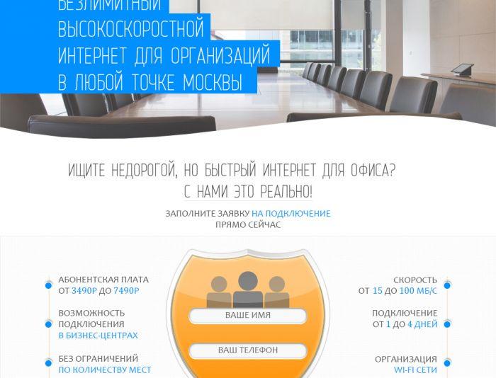 Дизайн лэндинга интернет-провайдера - дизайнер KazachkovOleg