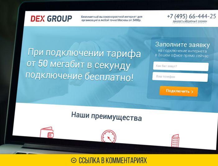 Дизайн лэндинга интернет-провайдера - дизайнер S_Klimov