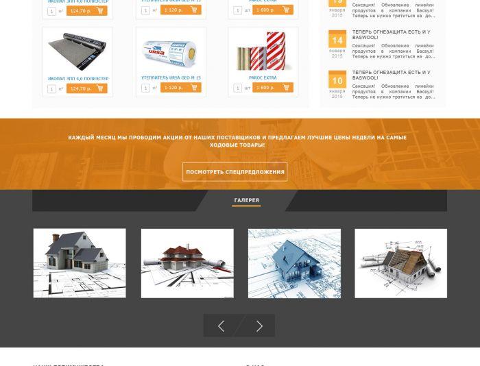 Сайт торговой компании - строительные материалы  - дизайнер Radost-vi