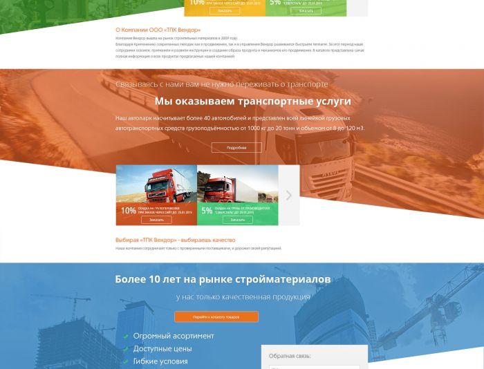 Сайт торговой компании - строительные материалы  - дизайнер Denis_Koh