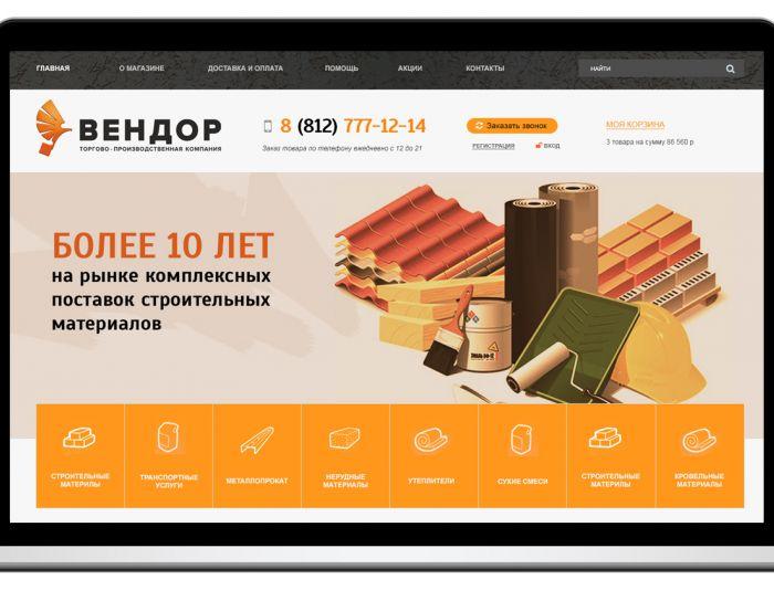 Сайт торговой компании - строительные материалы  - дизайнер Froken-Smilla