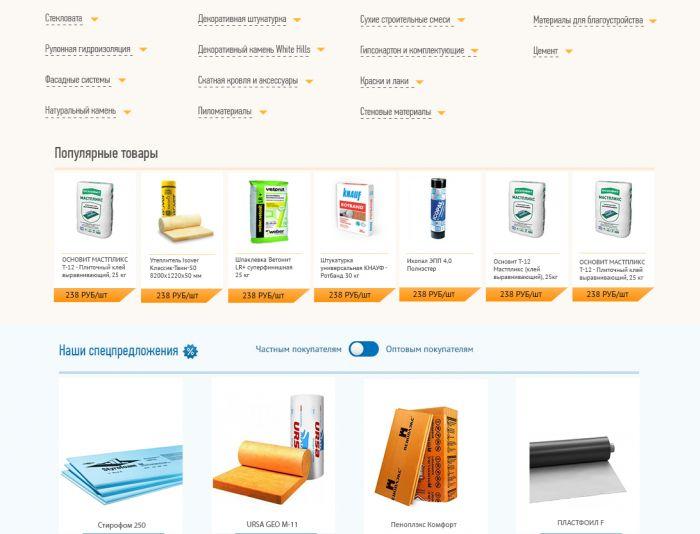 Сайт торговой компании - строительные материалы  - дизайнер medvezhatina