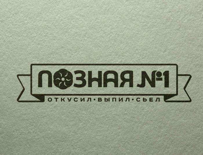 Логотип для кафе - дизайнер V0va