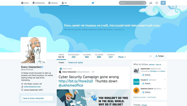 Дизайн Twitter'a - дизайнер Valbars