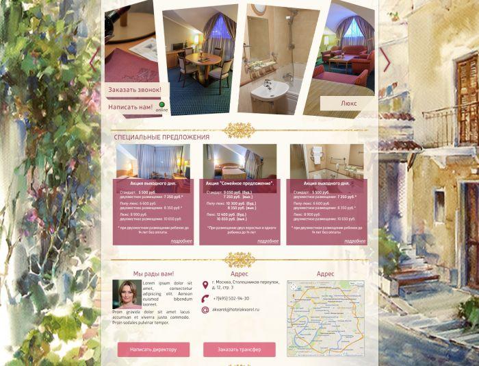 Дизайн сайта отеля - дизайнер WARchun